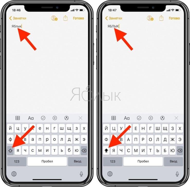 Caps Lock (постоянный ввод заглавных букв) на iPhone