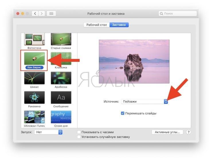Как сделать анимационную заставку (скринсейвер) из своих фото на Mac