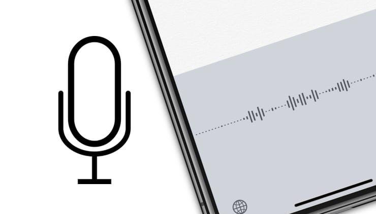 Диктовка, или как перевести речь в текст на iPhone и iPad без ошибок и со знаками препинания