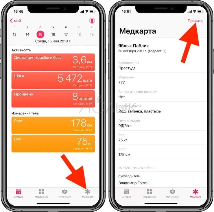 Как настроить Медкарту на iPhone