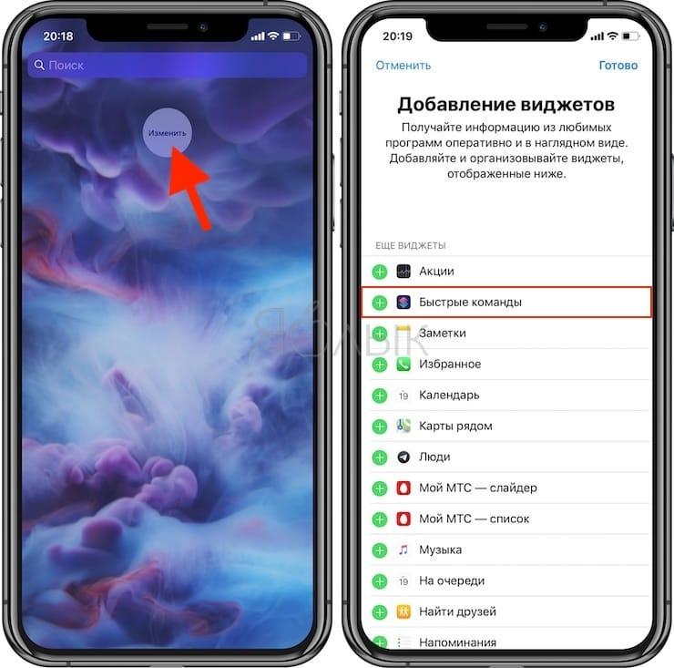 Как добавить виджет на iPhone