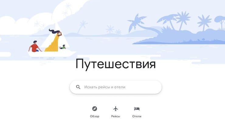Google Путешествия