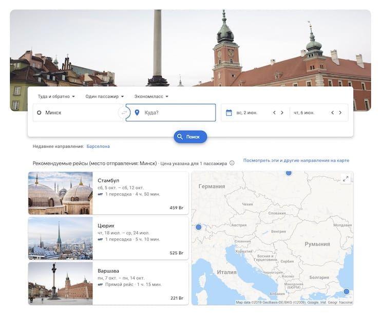 Google Путешествия рейсы и авиабилеты