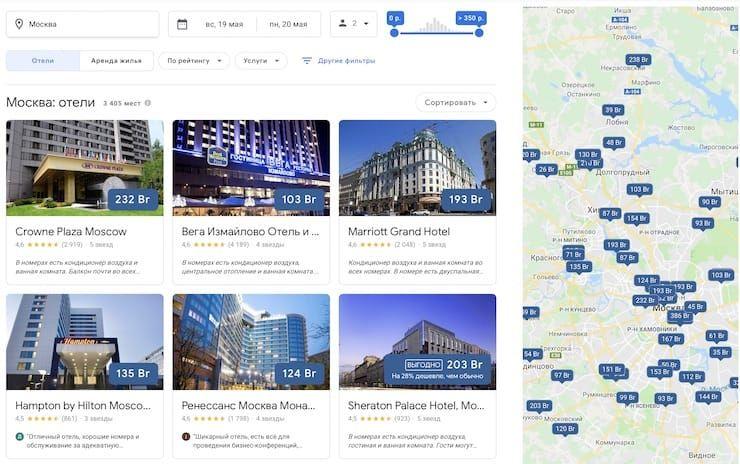 Google Путешествия. Отели