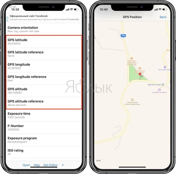 Как узнать GPS-координаты фотографии (место, где была сделана) на iPhone