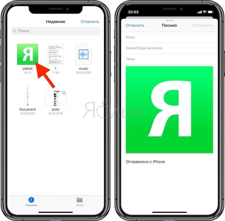 Как отправить файлы из iCloud Drive через почту на iPhone или iPad