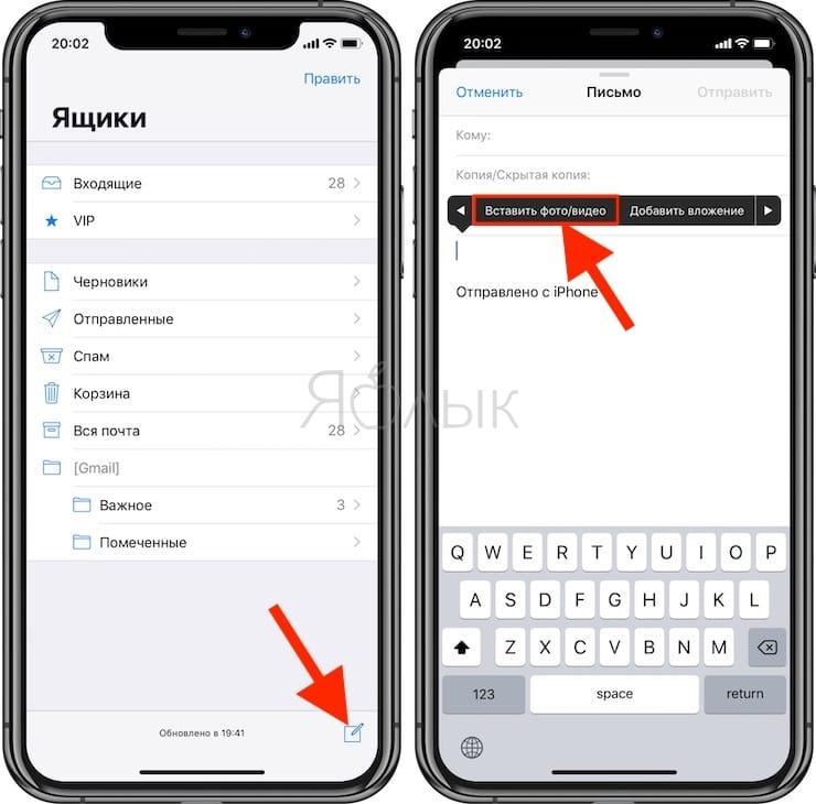 Как прикреплять файлы (фото, видео) к электронному письму (E-mail) на iPhone и iPad