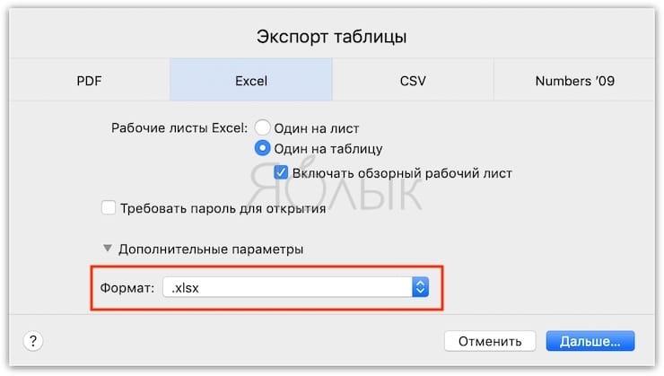 Как конвертировать файл Numbers в формат Excel на Mac