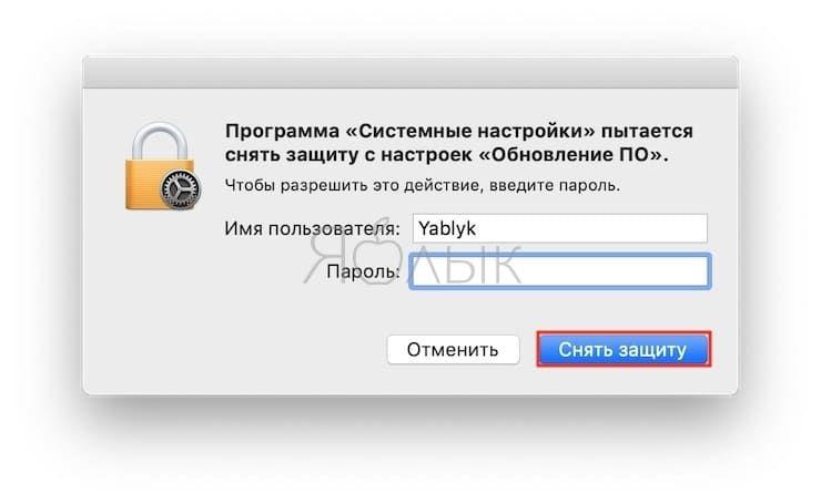 Как отключить появление обновлений бета-версий macOS в Mac App Store