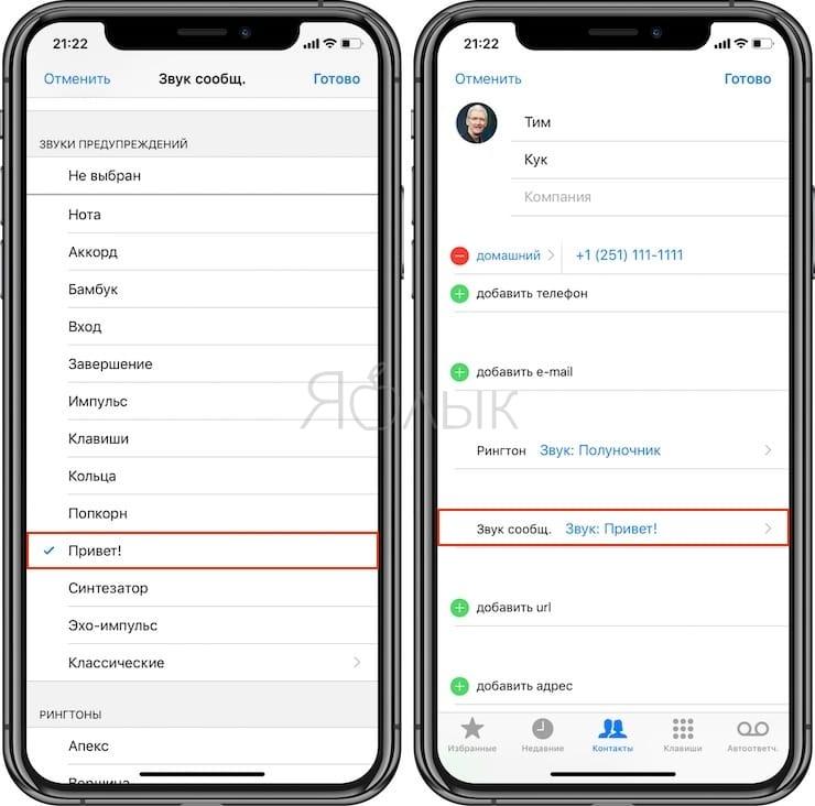 Как присвоить контакту на iPhone уникальный рингтон