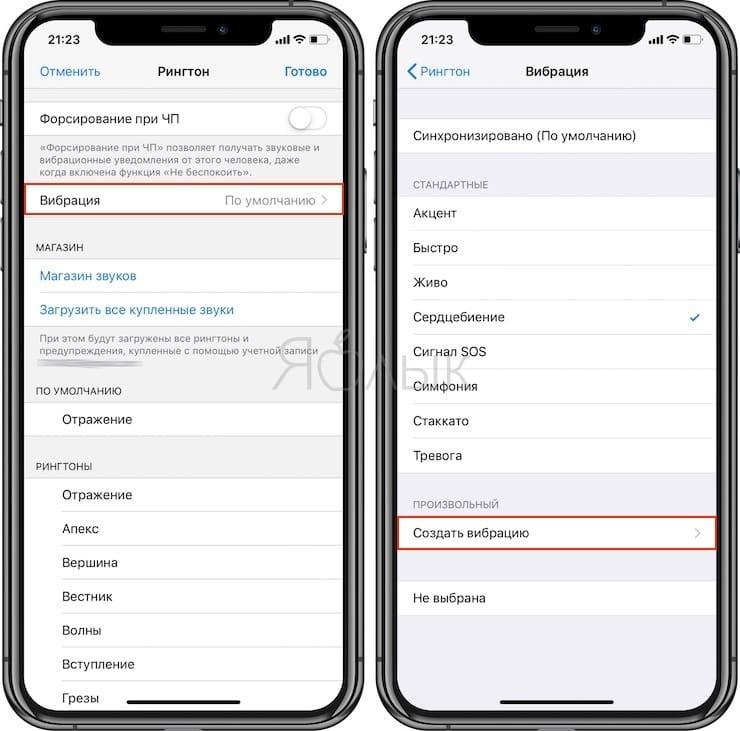Как на iPhoneприсвоить контакту уникальный виброзвонок