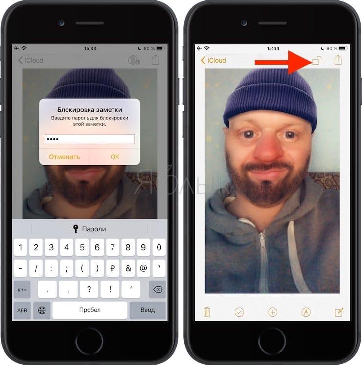 Как спрятать фото на iPhone или iPad в приложении Заметки и защитить паролем