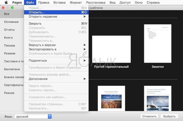Как запускать DOCX-файлы на Mac в Pages?