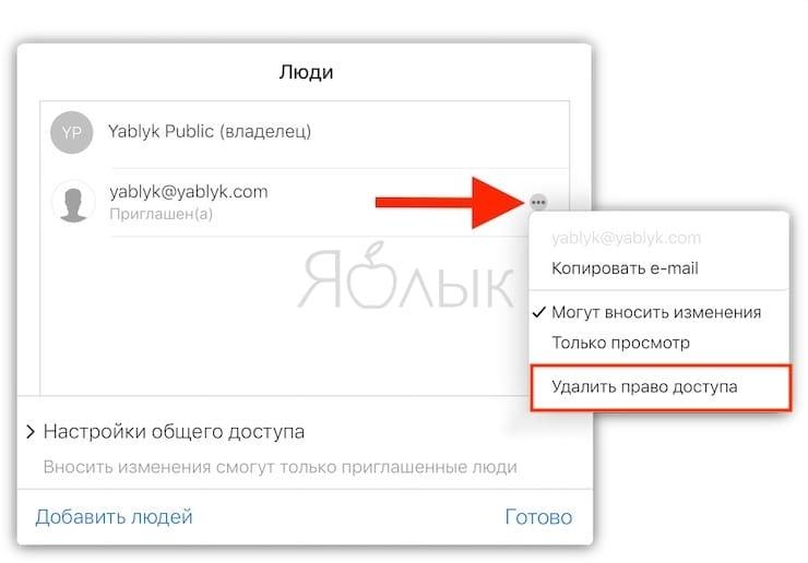 Как отозвать общий доступ к файлу из iCloud Drive через iCloud.com