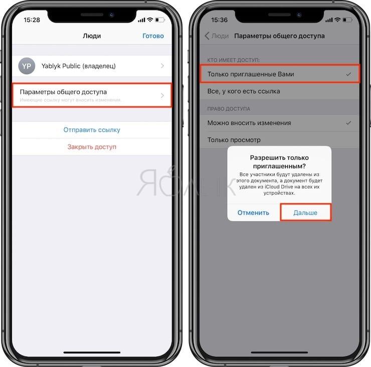 Как редактировать доступы к расшаренным документам iCloud Drive на iPhone и iPad
