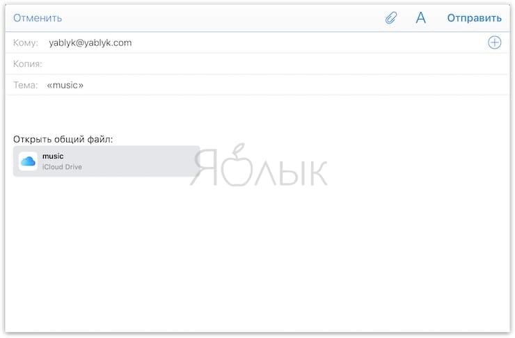 Как предоставить доступ к файлу из iCloud Drive через iCloud.com