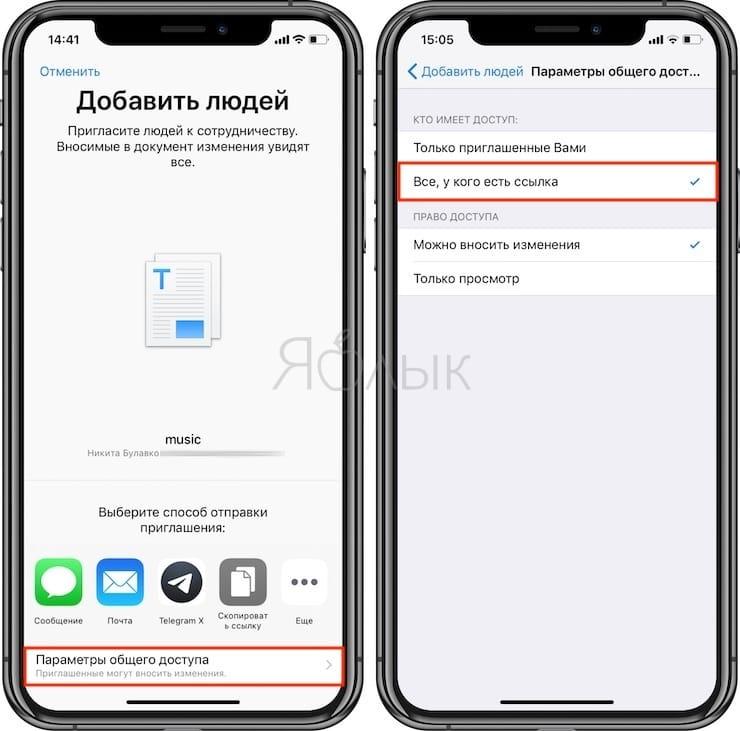 Как отправить ссылку на документ из iCloud Drive на iPhone или iPad