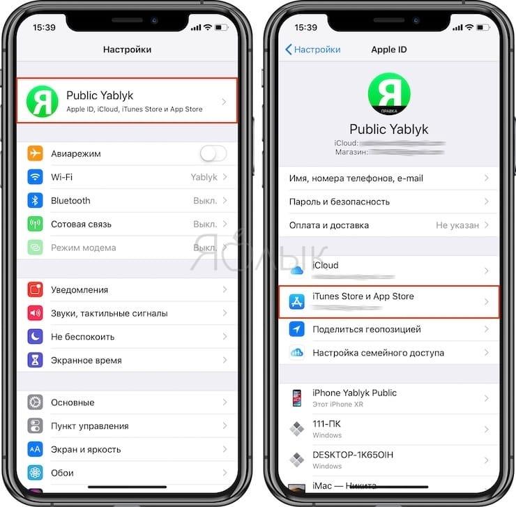Как отменить подписку на Apple Music или другие сервисы и приложения на iPhone, iPad и iPod touch