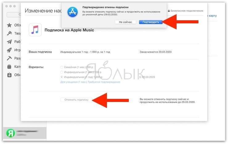 Как отменить подписку наMac или Windows