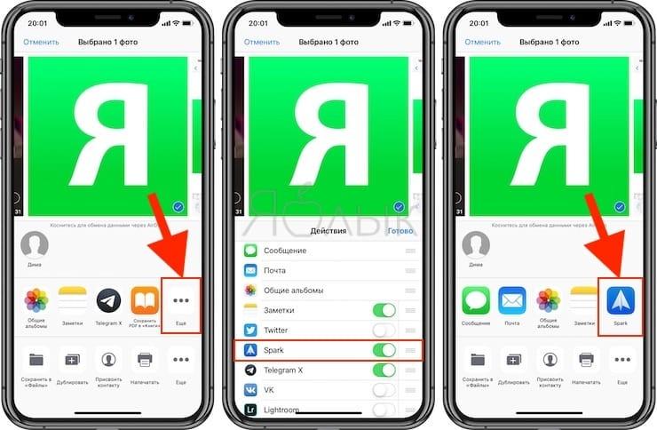 Прикрепление фото или видео к письму E-mail на iPhone или iPad