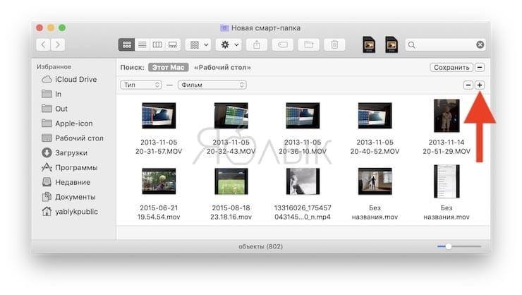 Смарт-папки Finder на Mac: как создавать, настраивать и пользоваться