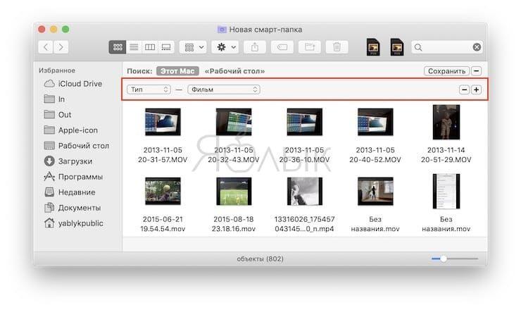 Смарт-папка по типу файла