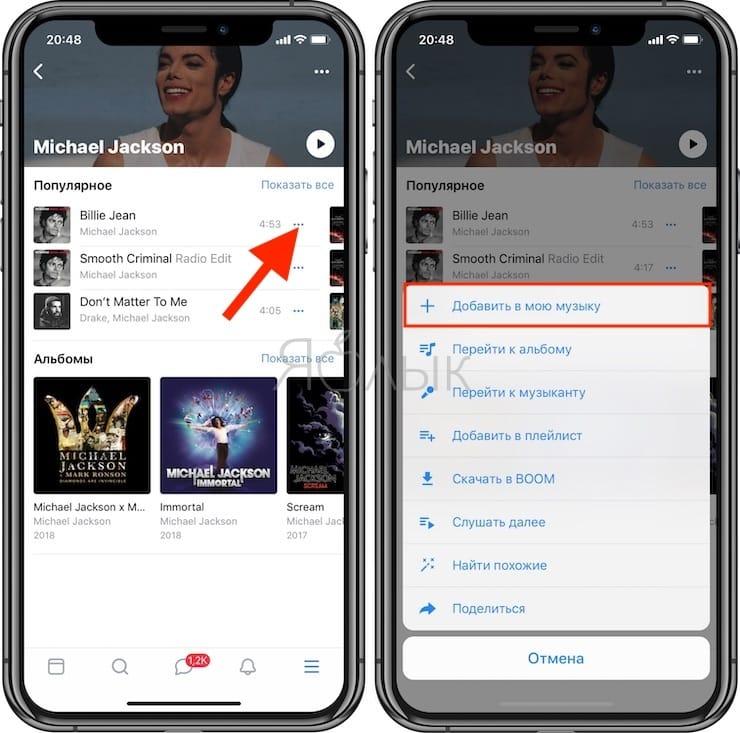 Как добавить песни в Мои аудиозаписи Вконтакте на iPhone