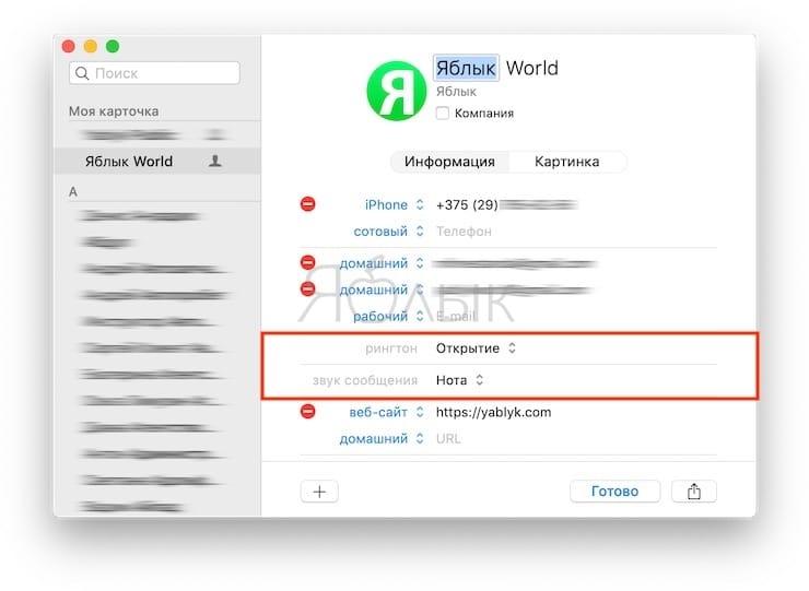 Как назначить рингтон для контактов iPhone на Mac
