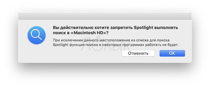 Как перестроить индексы Spotlight на Mac, если поиск работает некорректно