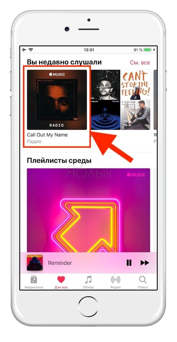 Как создать радиостанцию в Apple Music на iPhone, iPad и Mac на основе определенной песни