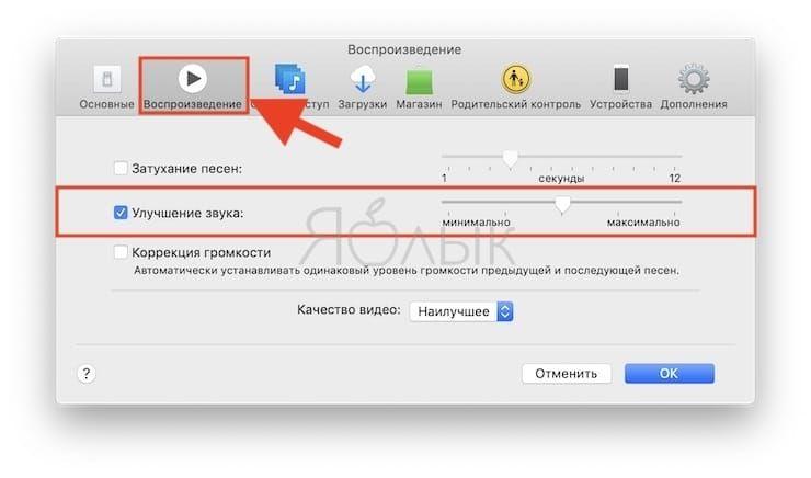 Как активировать функцию улучшения звука в iTunes на Mac