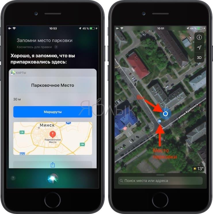 Как быстро найти припаркованную машину с помощью iPhone и Siri