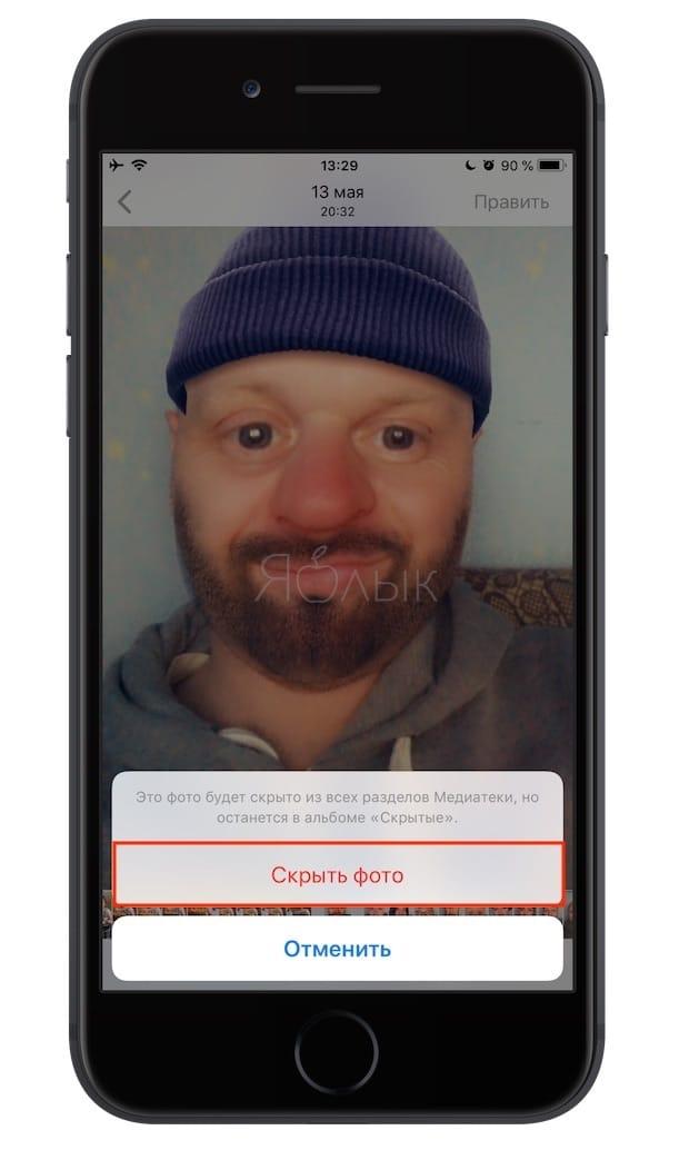 Как спрятать фотографии и видео в приложении Фото на iPhone или iPad