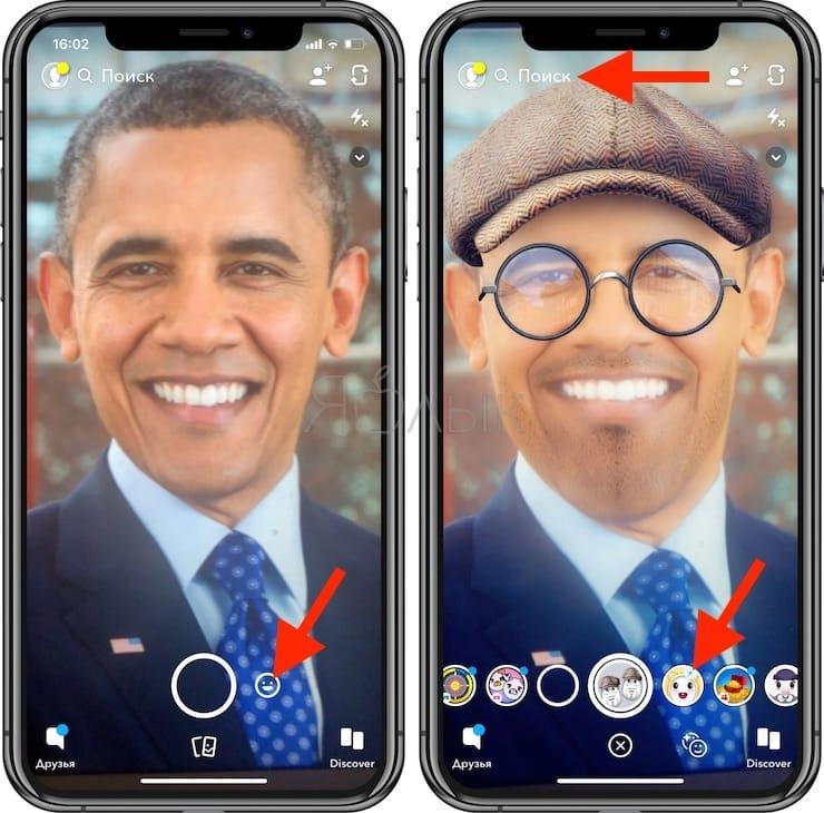 Как включить «Детский» фильтр в Snapchat
