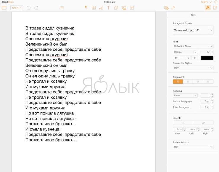 Как открывать и редактировать .doc (.docx)-файлы в браузере