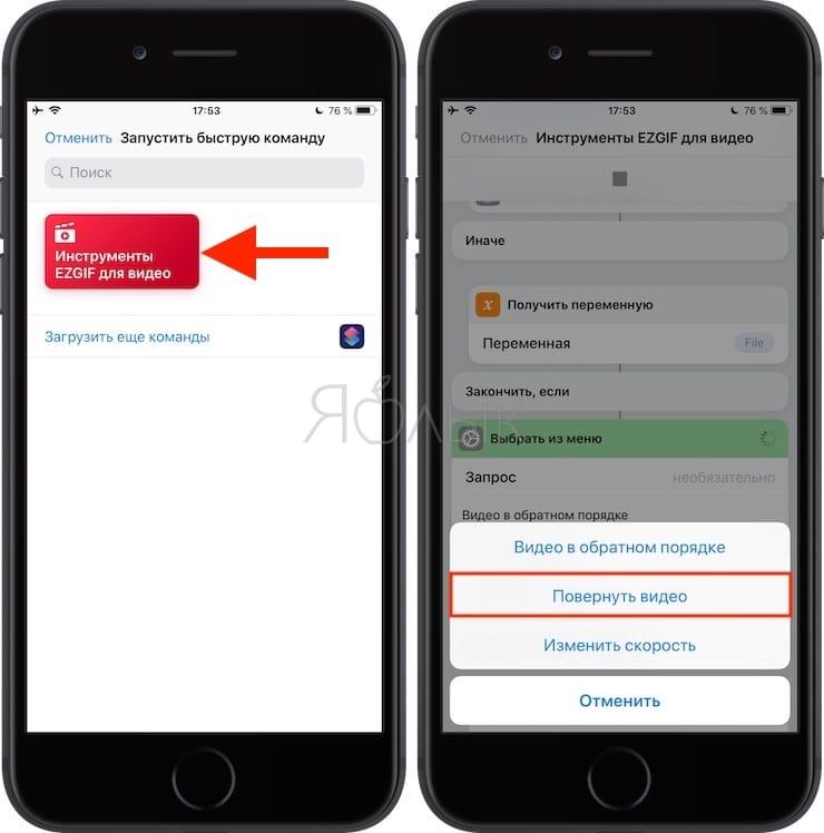Как повернуть видео на iPhone и iPad при помощи Быстрой команды?