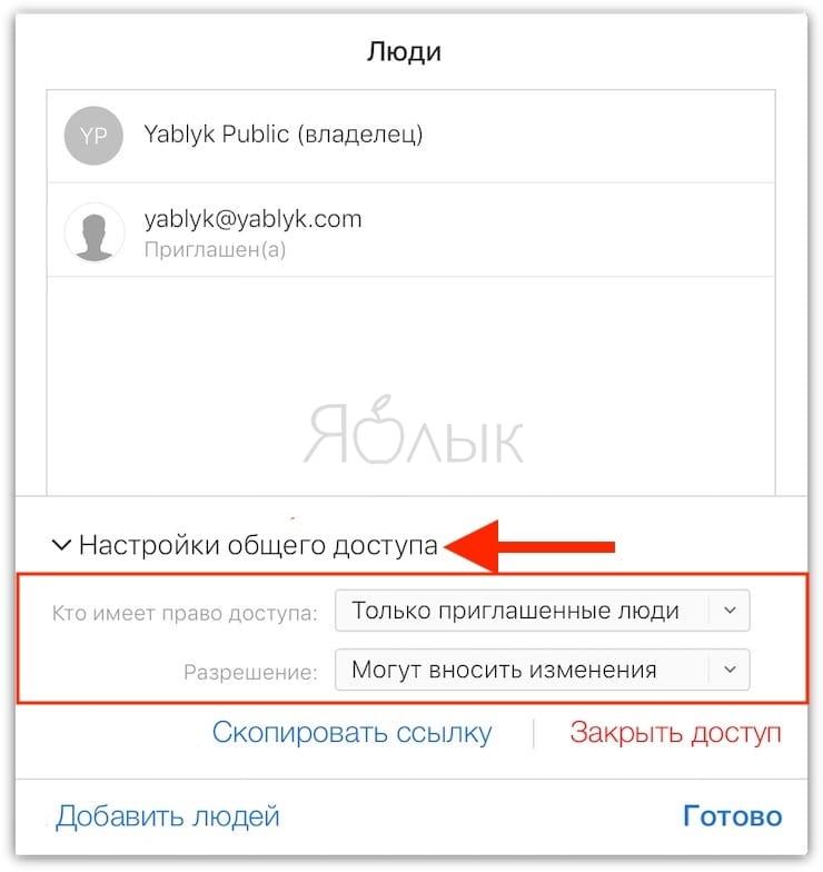 Как редактировать права доступа к расшаренным документам iCloud Drive через iCloud.com