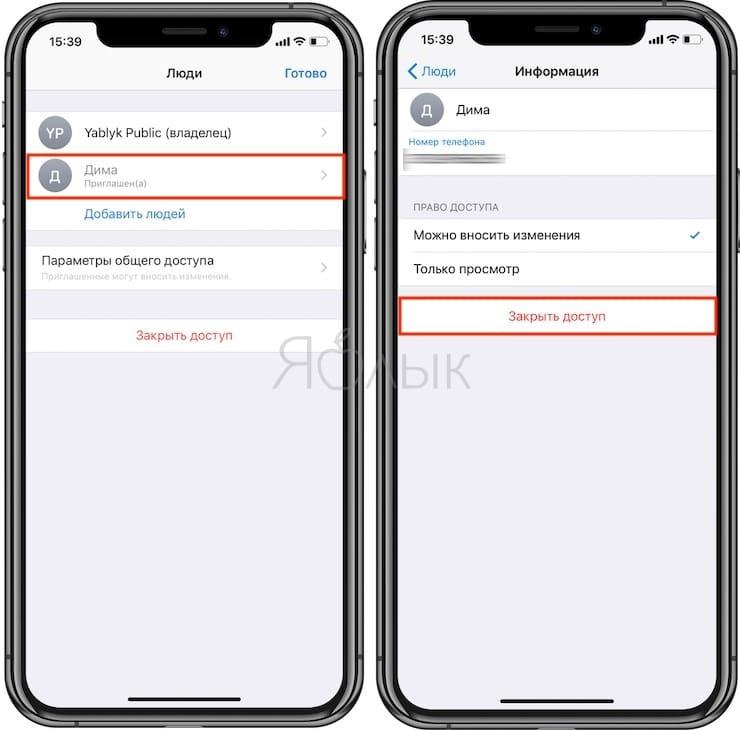 Как закрыть общий доступ к файлу из iCloud Drive на iPhone и iPad для всех или определенного пользователя