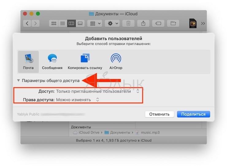Как предоставить доступ к документу из iCloud Drive на Mac