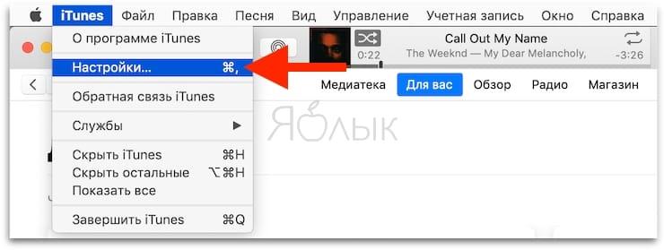 Как посмотреть, какие резервные копии сохранены в iTunes на компьютере и удалить ненужные?