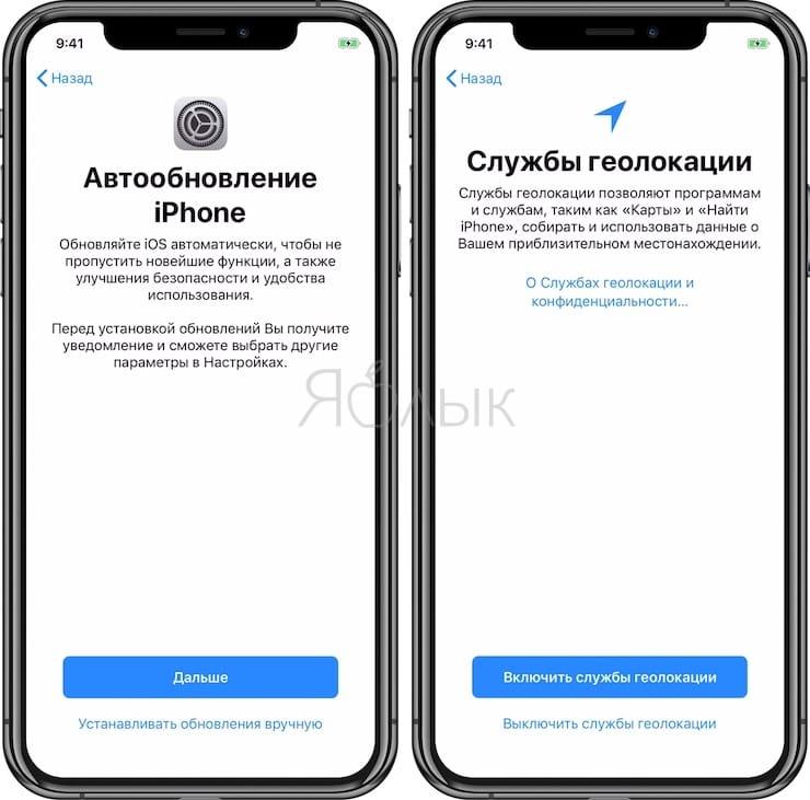 Настройка iPhone