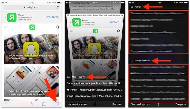 Как работать с Вкладками iCloud в Safari на iPhone и iPad