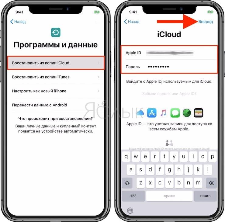 Как восстановить резервную копию iPhone или iPad из iCloud