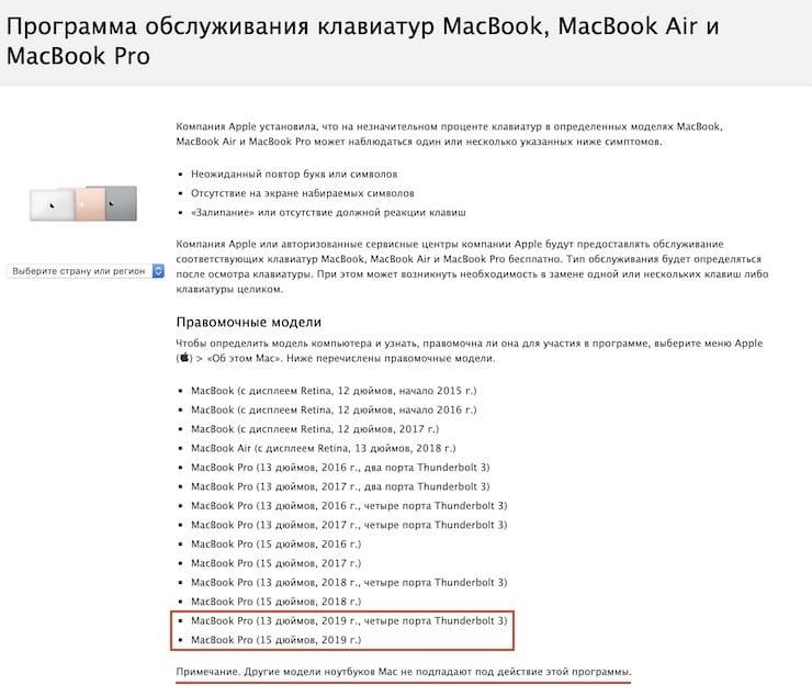 Программа бесплатной замены клавиатур MacBook