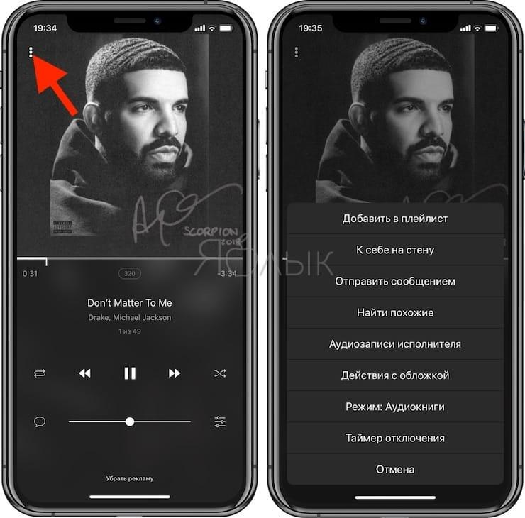 Как скачать музыку из ВК (сайта Вконтакте) на iPhone при помощи программы LazyTool 2