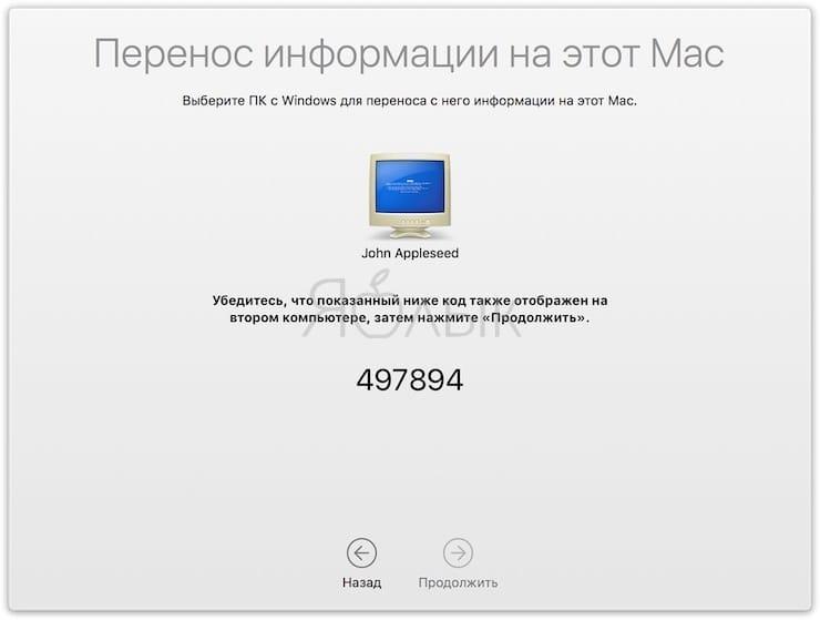 Перенос данных с компьютера с ОС Windows на компьютер Mac