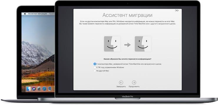 Ассистент миграции, или как перенести информацию со старого компьютера на новый Mac