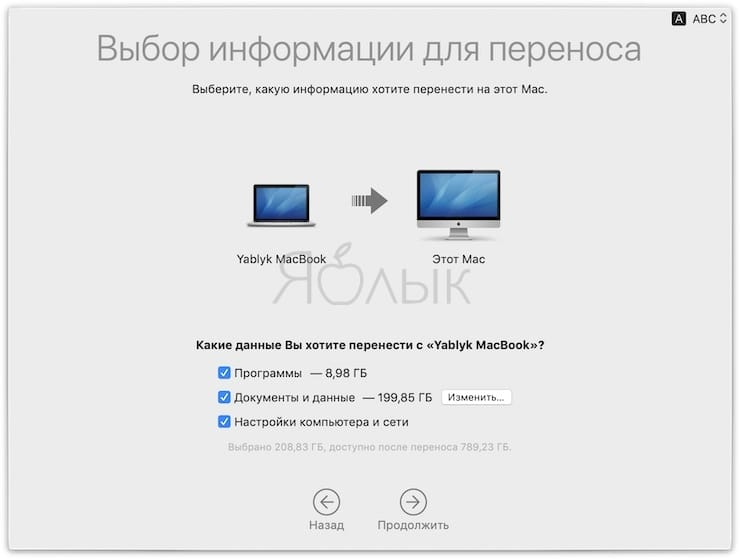Как перенести данные со старого Mac на новый при помощи Ассистента миграции