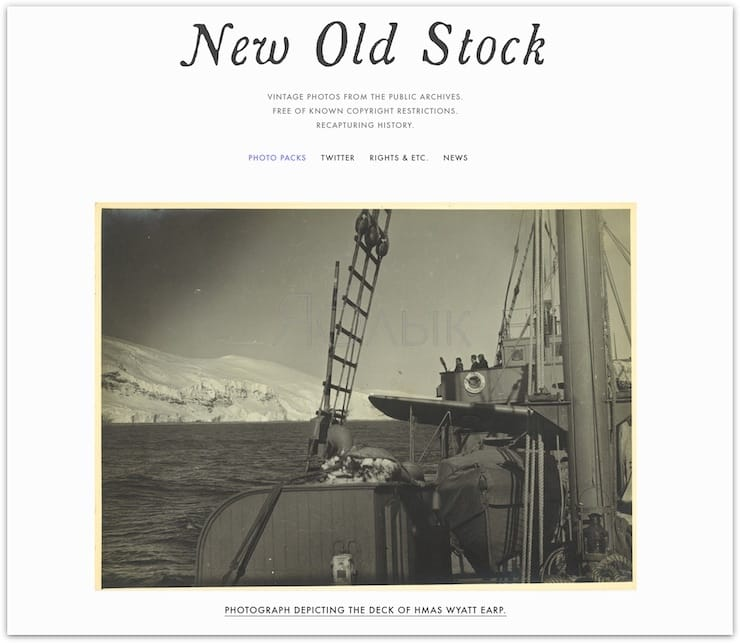 New Old Stock: винтажные картинки из архивов