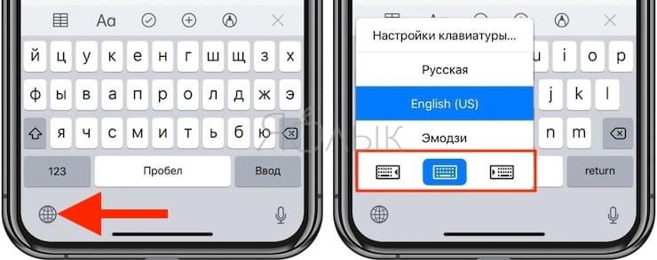 Режим одноручного набора на iPhone